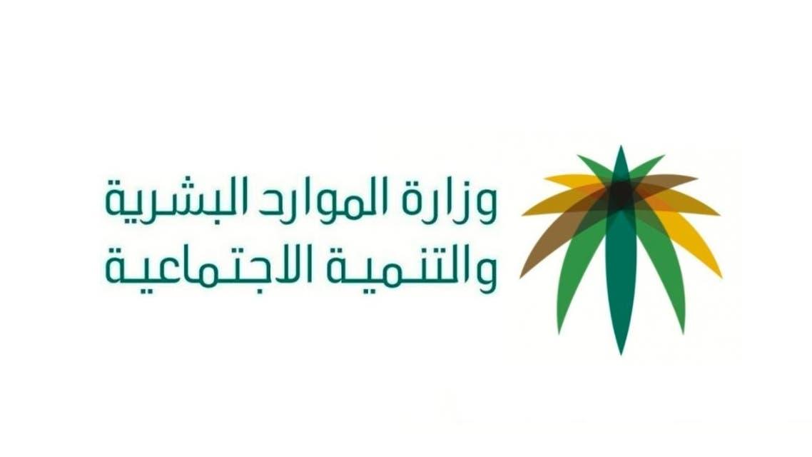 وزارة الموارد البشرية السعودية مناسبة