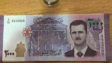 تغييب صور بشار الأسد وأبيه عن أكبر ورقة نقدية في سوريا