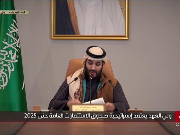 محمد بن سلمان: حجمصندوق سرمایهگذاری سعودی تا سال 2025 به 4 تریلیون ریال میرسد