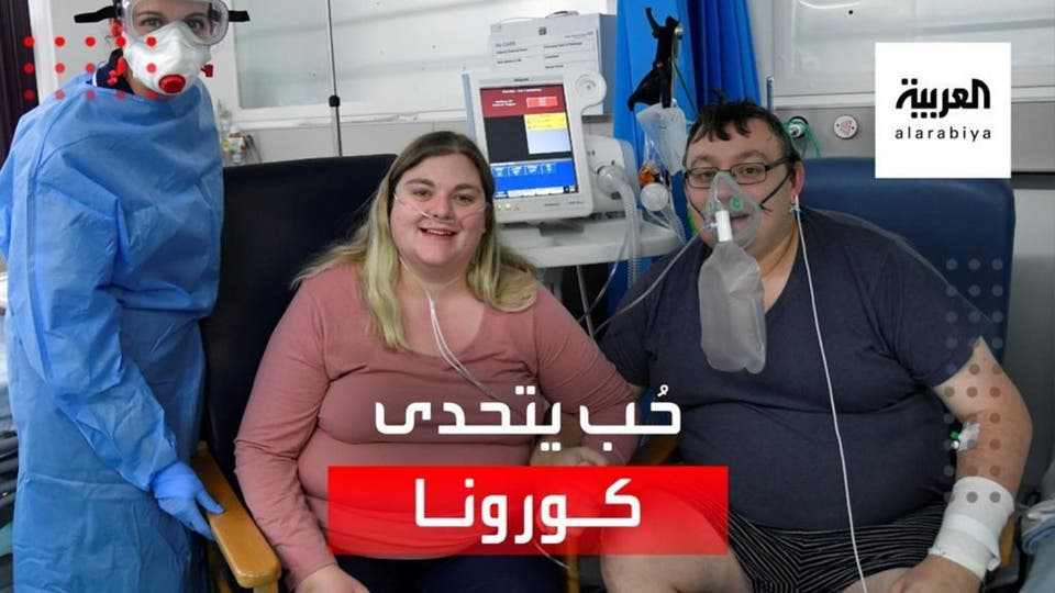 الحب يهزم كورونا.. بريطانيان أصابهما الفيروس فتزوجا في مستشفى