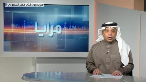 مرايا | أمين دابو .. فتى مصر السعودي
