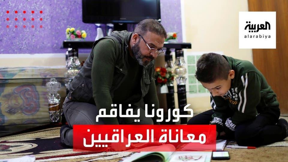 الدروس الخصوصية.. معاناة تفاقم أزمات الأسر العراقية