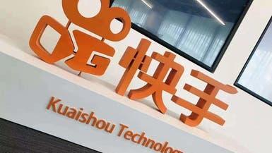 شركة Kuaishou تستعد لأكبر طرح أولي بعد Uber