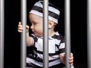 تركيا.. رضيع وشقيقته يقبعان مع والدتهما في السجن بذريعة الإرهاب