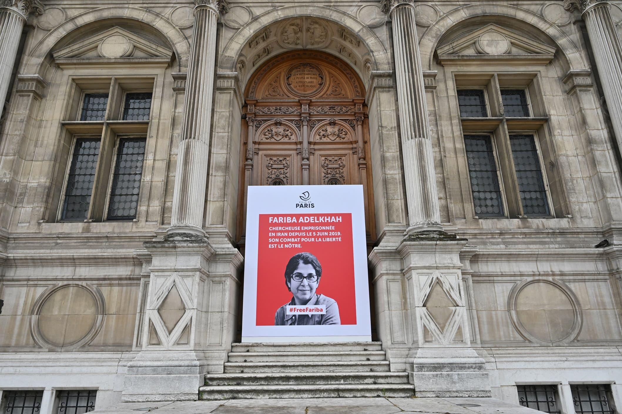 لافتة تطالب بالحرية لفاريبا عادلخاه أمام بلدية باريس (أرشيفية)