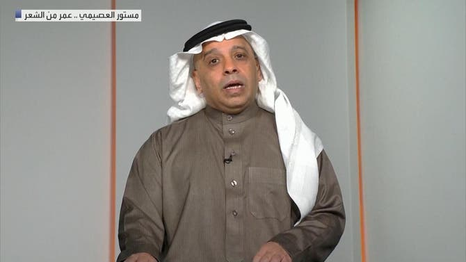 مرايا | مستور العصيمي .. عمر من الشعر