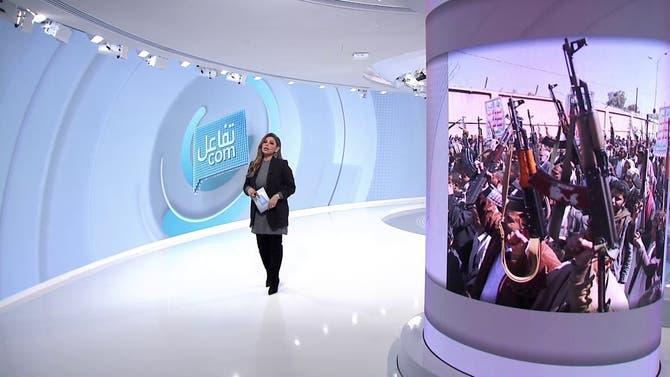 تفاعلكم | الحوثي منظمة إرهابية .. وجريمة غيرة غبية