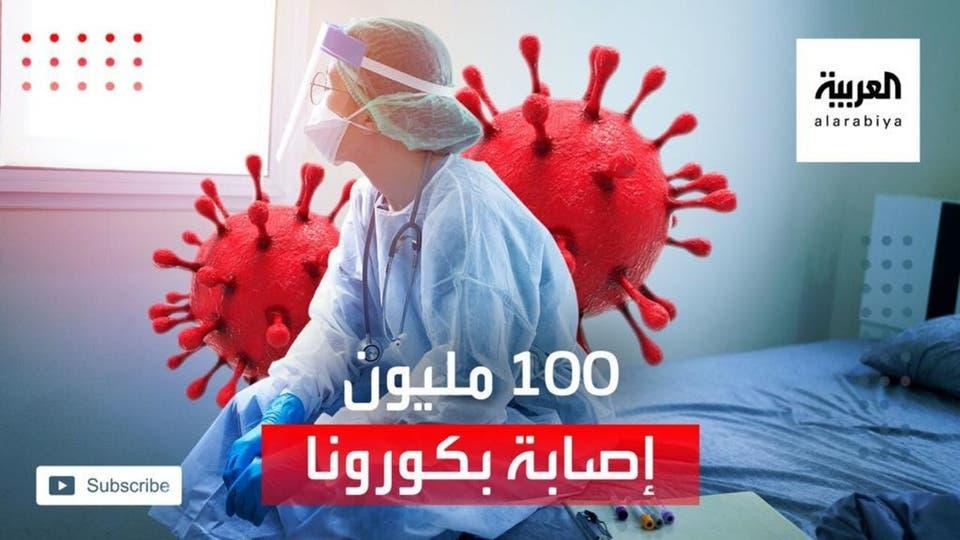 كورونا يسجل نحو 100 مليون إصابة عالميا