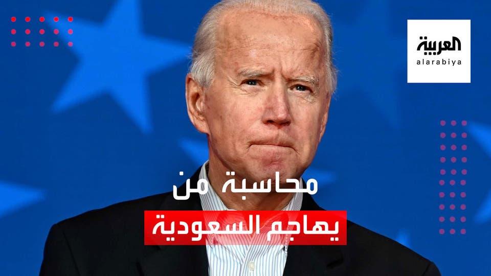 أميركا تتعهد بمحاسبة كل من يهاجم السعودية