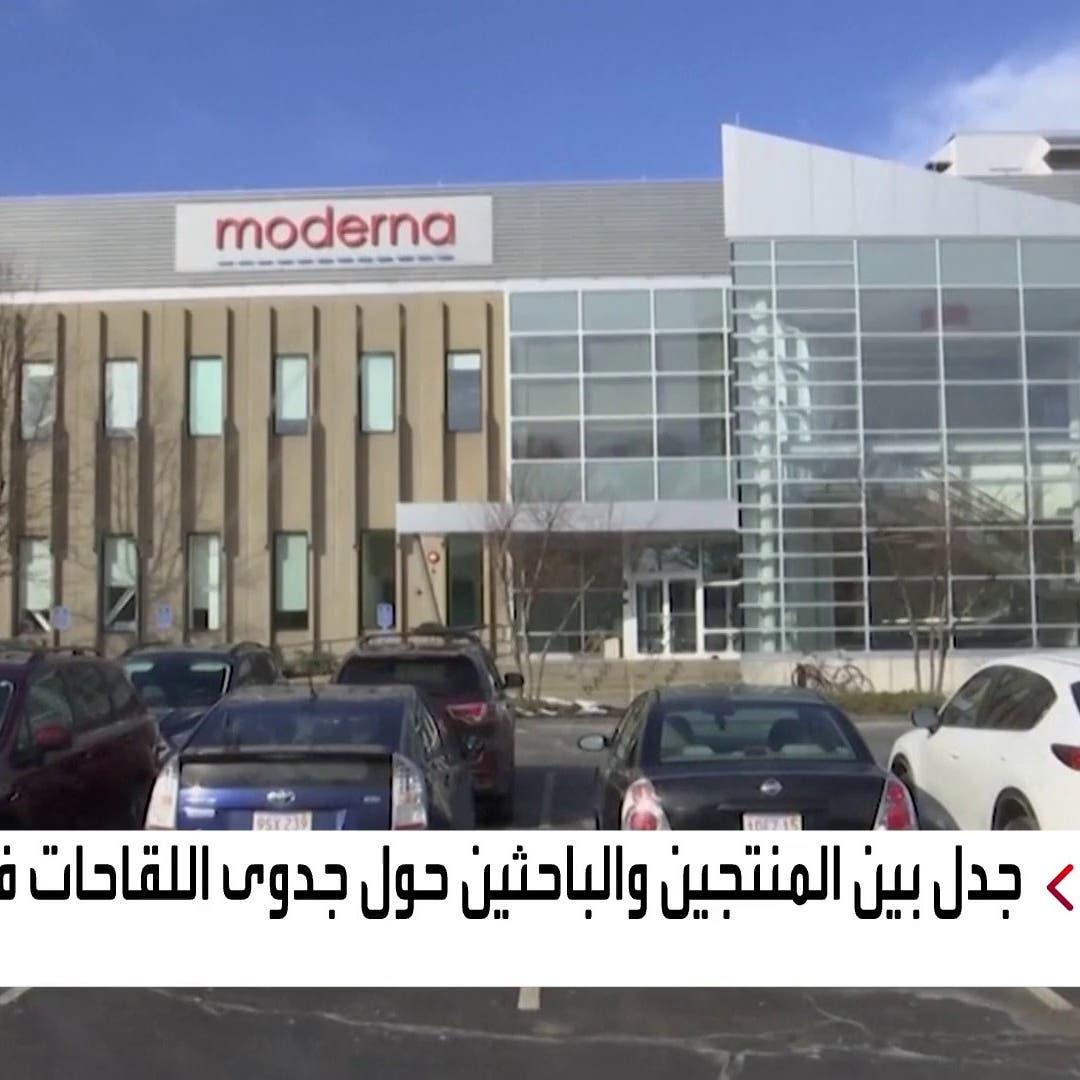 موديرنا تؤكد فعالية لقاحها ضد النسخ الجديدة لكورونا
