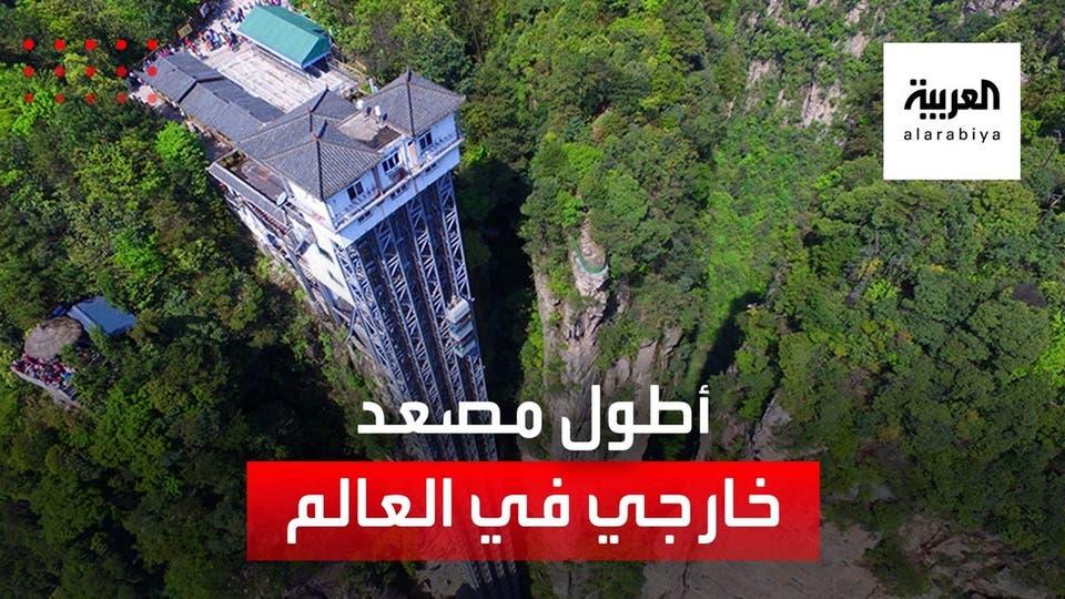 أطول مصعد خارجي في العالم.. مصعد