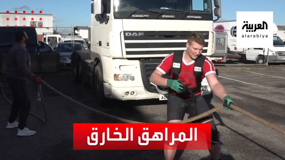 مراهق خارق لديه قدرة على جرّ شاحنة تزن 8 أطنان