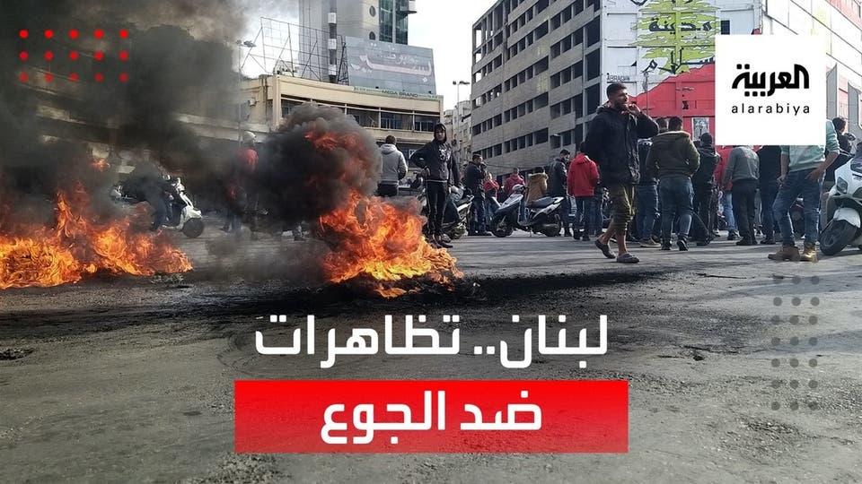 صرخات تعلو ضد الفقر في لبنان: