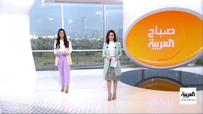 صباح العربية | الثلاثاء 26 يناير 2021