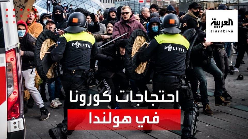 مظاهرات ضد قيود كورونا في هولندا