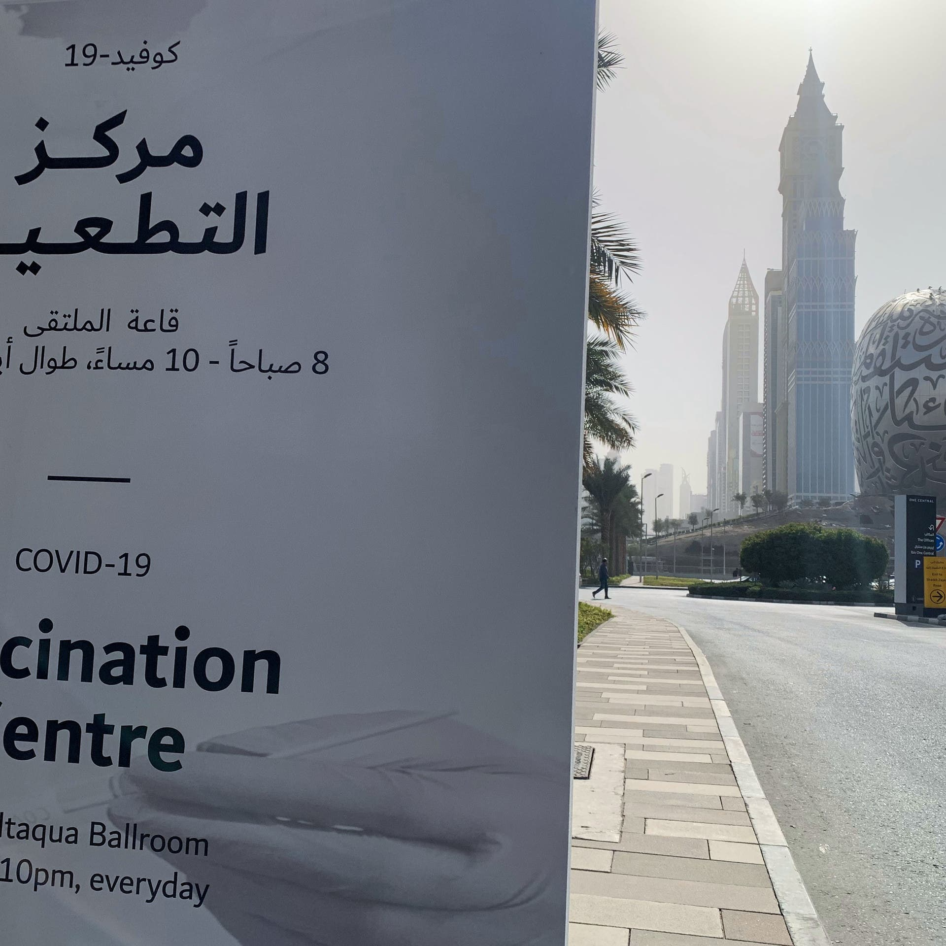 UAE is now 'number one' in world vaccination race: Ministry