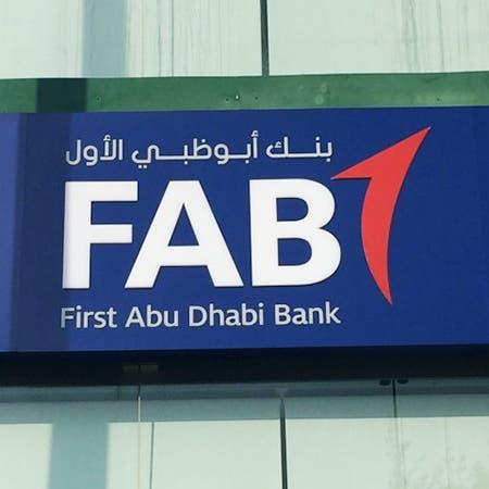 أكبر بنوك الإمارات يزيد أرباحه الفصلية 20% إلى 2.9 مليار درهم