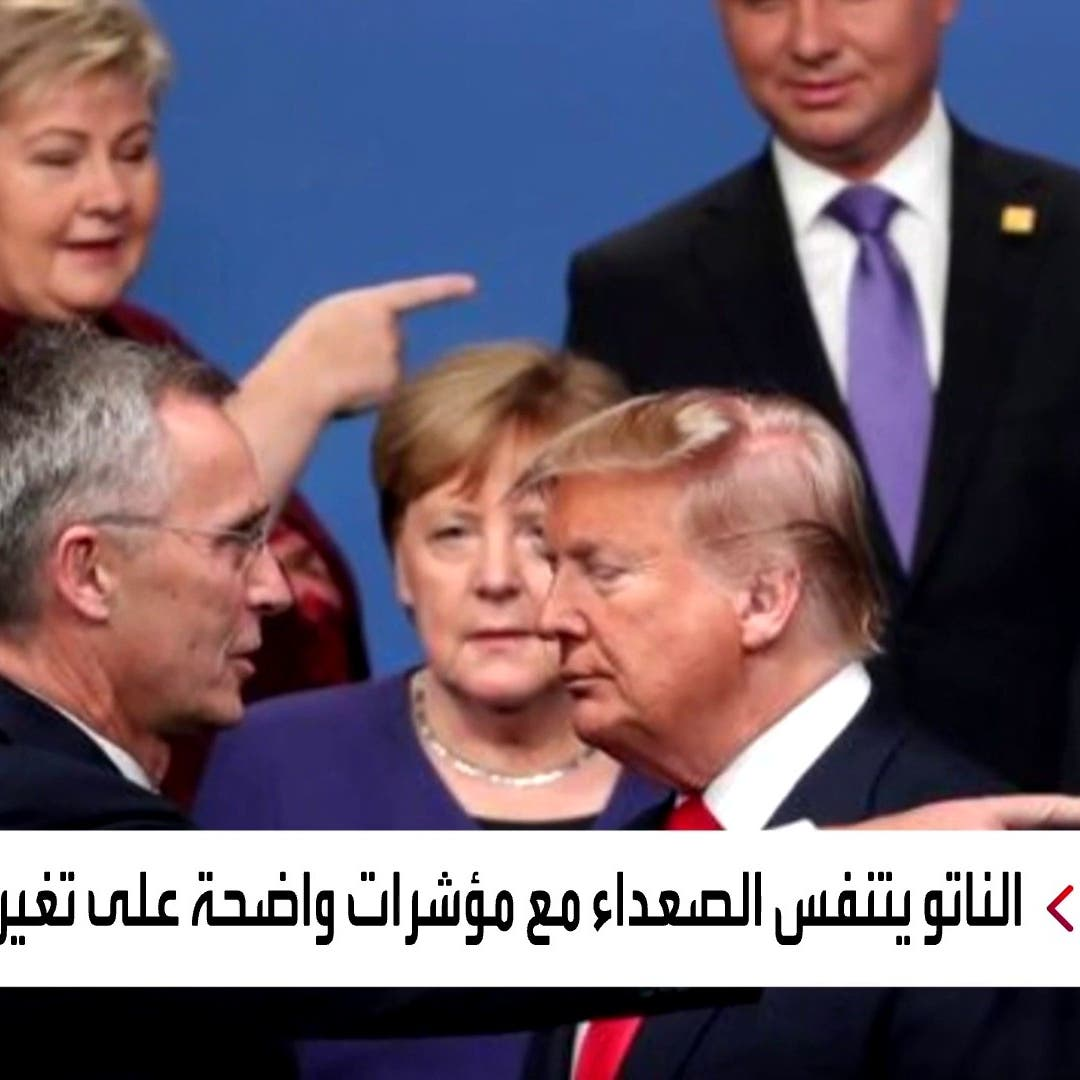 بايدن يكسر جموداً فرضته إدارة ترمب ويتصل بأمين عام الناتو