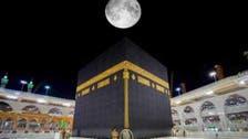 آج شب چاند کعبہ کے عین اوپر ہو گا: ماہرین فلکیات