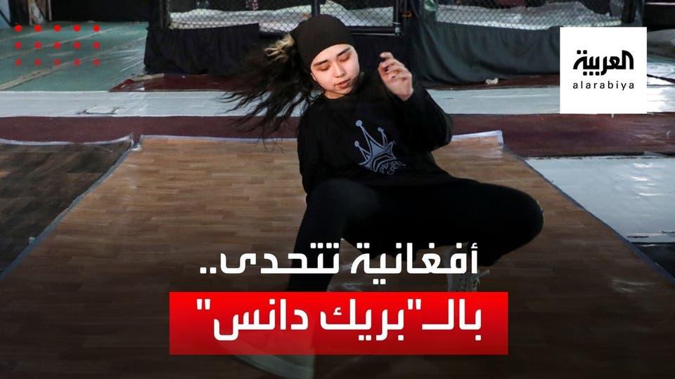 أفغانية تتحدى التقاليد برقصة الـ