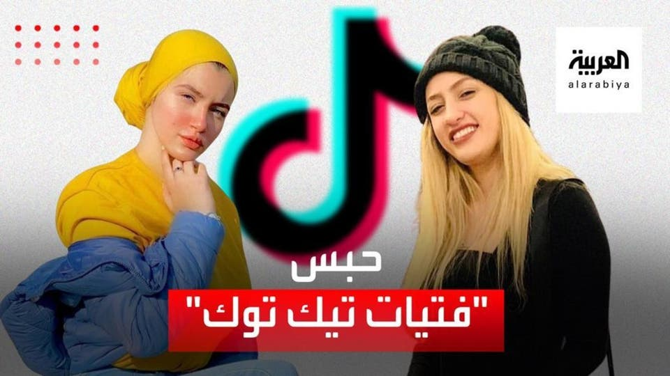 قرار جديد في قضية فتيات التيك توك بمصر