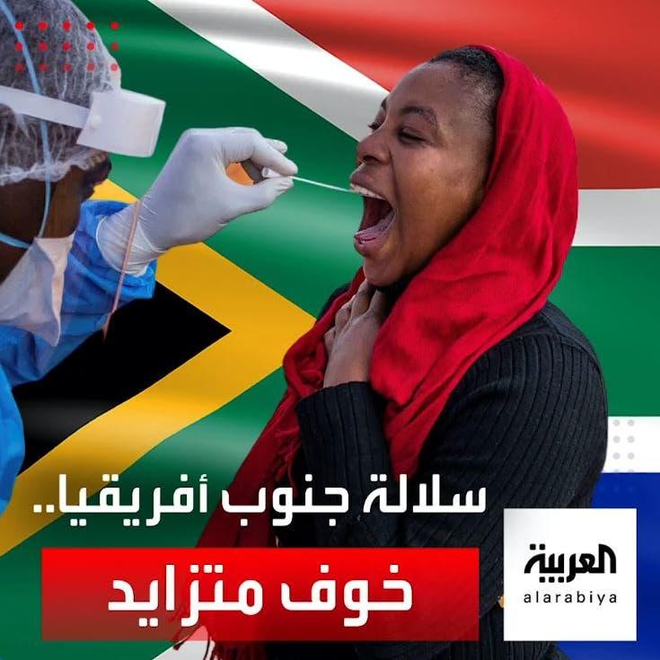 الصحة العالمية تحذر من الانتشار السريع لسلالة جنوب أفريقيا