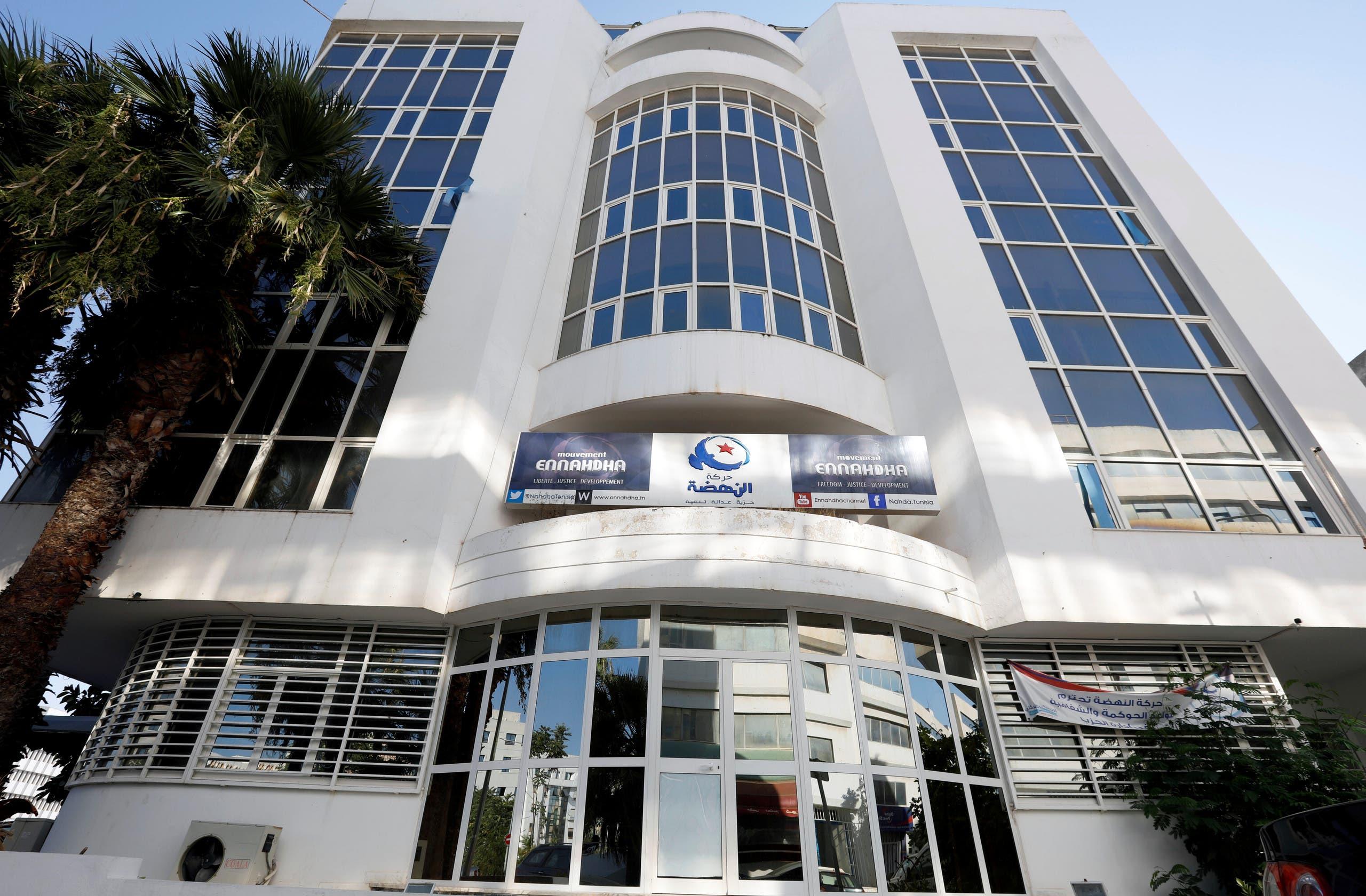 مقر حركة النهضة في العاصمة تونس