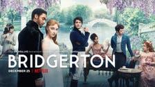 """82 مليون مشاهدة لمسلسل """"بريدجرتون"""" على """"نتفليكس"""" في 4 أسابيع"""