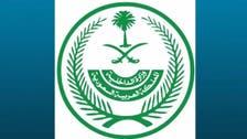 سعودی عرب کے لیے سفر اب 17 مئی تک کیا جا سکے گا: نئی ہدایات