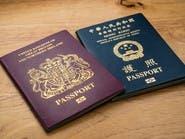 بكين تؤكد عدم اعترافها بجوازات سكان هونغ كونغ البريطانية