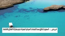 آلية سعودية لمعرفة مساهمة القطاع السياحي في الاقتصاد