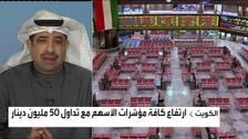 بورصة الكويت تنهي تعاملاتها بتداولات نشطة تخطت 176 مليون دولار
