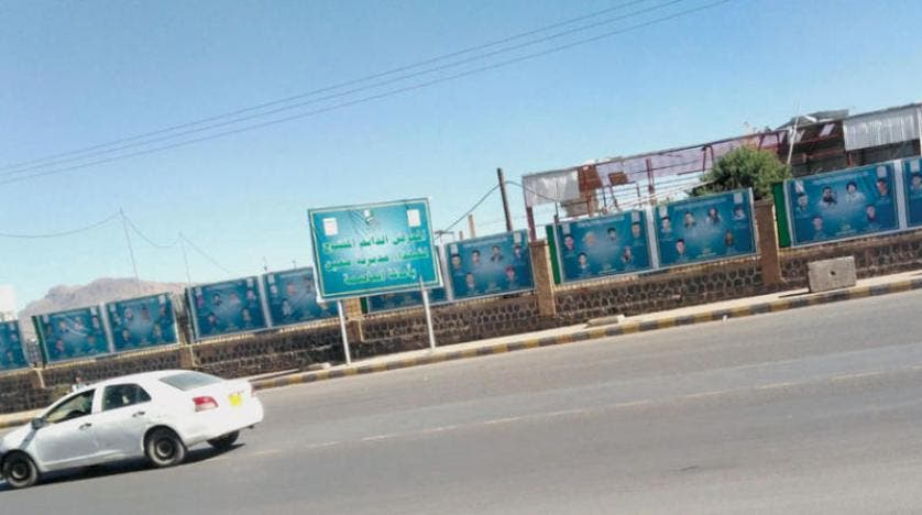 صور القتلى على سور في صنعاء