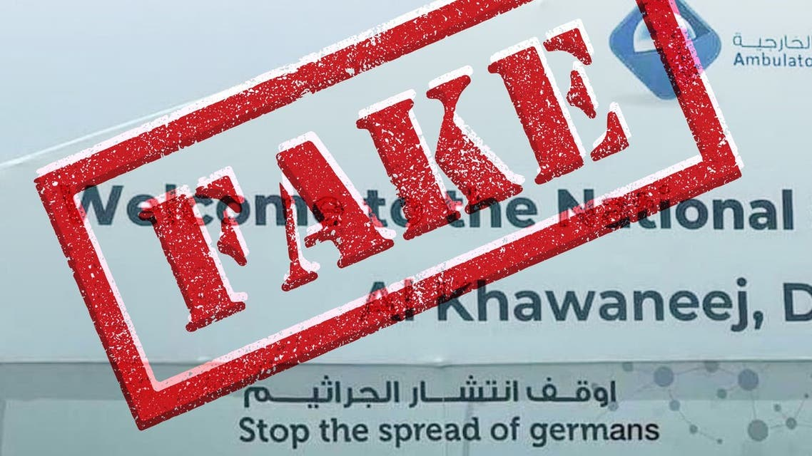 An image of a COVID-19 screening center emblazoned with the words 'Stop the spread of Germans' is a fake, says SEHA. (SEHA via Twitter)