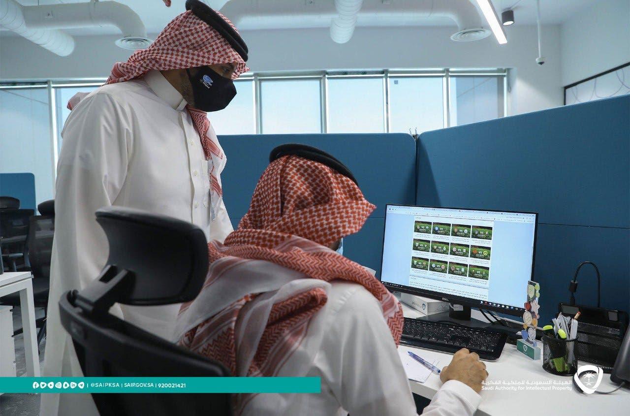 الهيئة السعودية للملكية الفكرية  السعودية