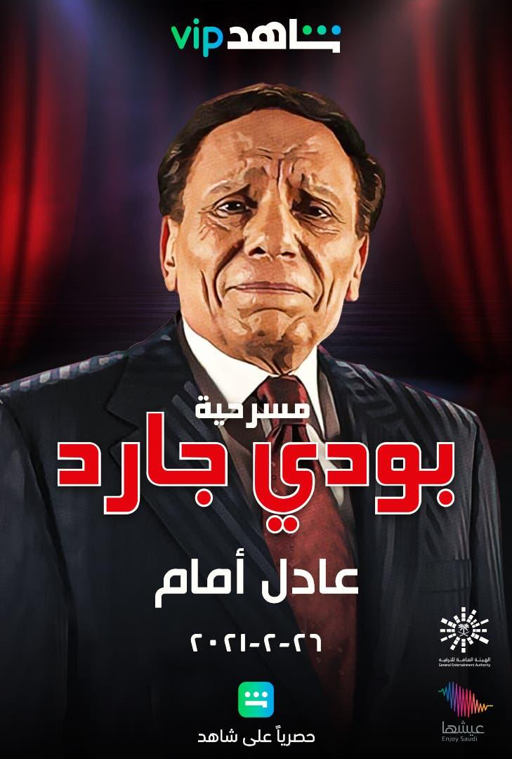 آخر مسرحية للزعيم عادل إمام بودي جارد حصريا على شاهد VIP