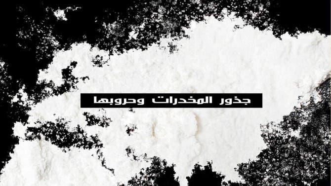 وثائقي | جذور المخدرات وحروبها - الجزء الأول