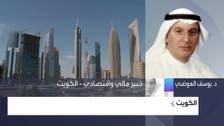 """خبير للعربية: تحويل آخر أصول حكومة الكويت لصندوق الأجيال """"حل ترقيعي"""""""