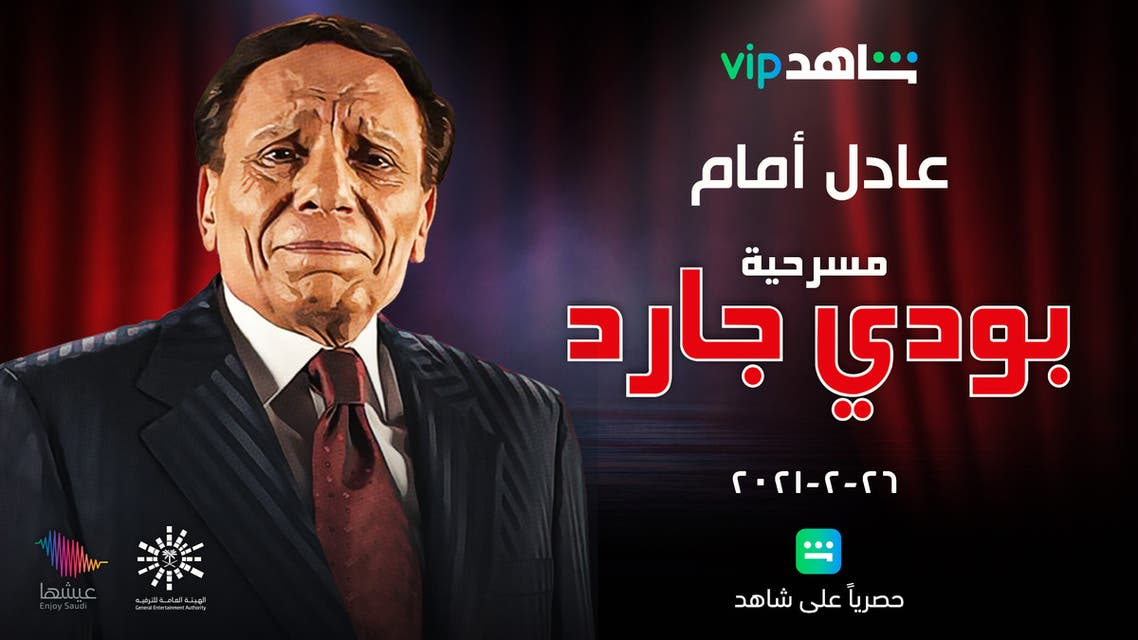"""Egyptian actor Adel Imam's play """"Bodyguard."""" (Via Shahid VIP)"""