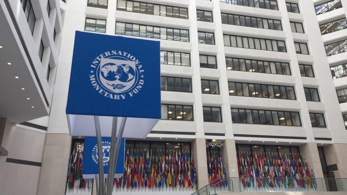 صندوق النقد الدولي  مناسبة