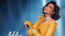 25 إطلالة ستعتمدها أحلام في الترويج لألبومها الجديد