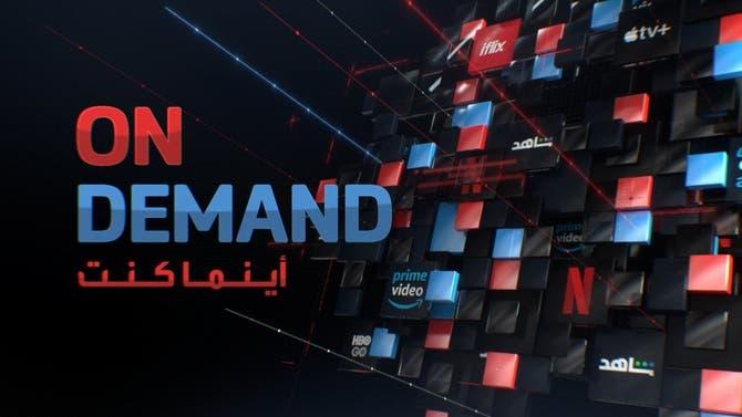 On Demand   الحلقة السابعة والثلاثون