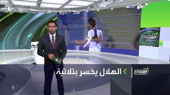 في المرمى | الهلال يخسر بالثلاثة وفوز الاتحاد والنصر