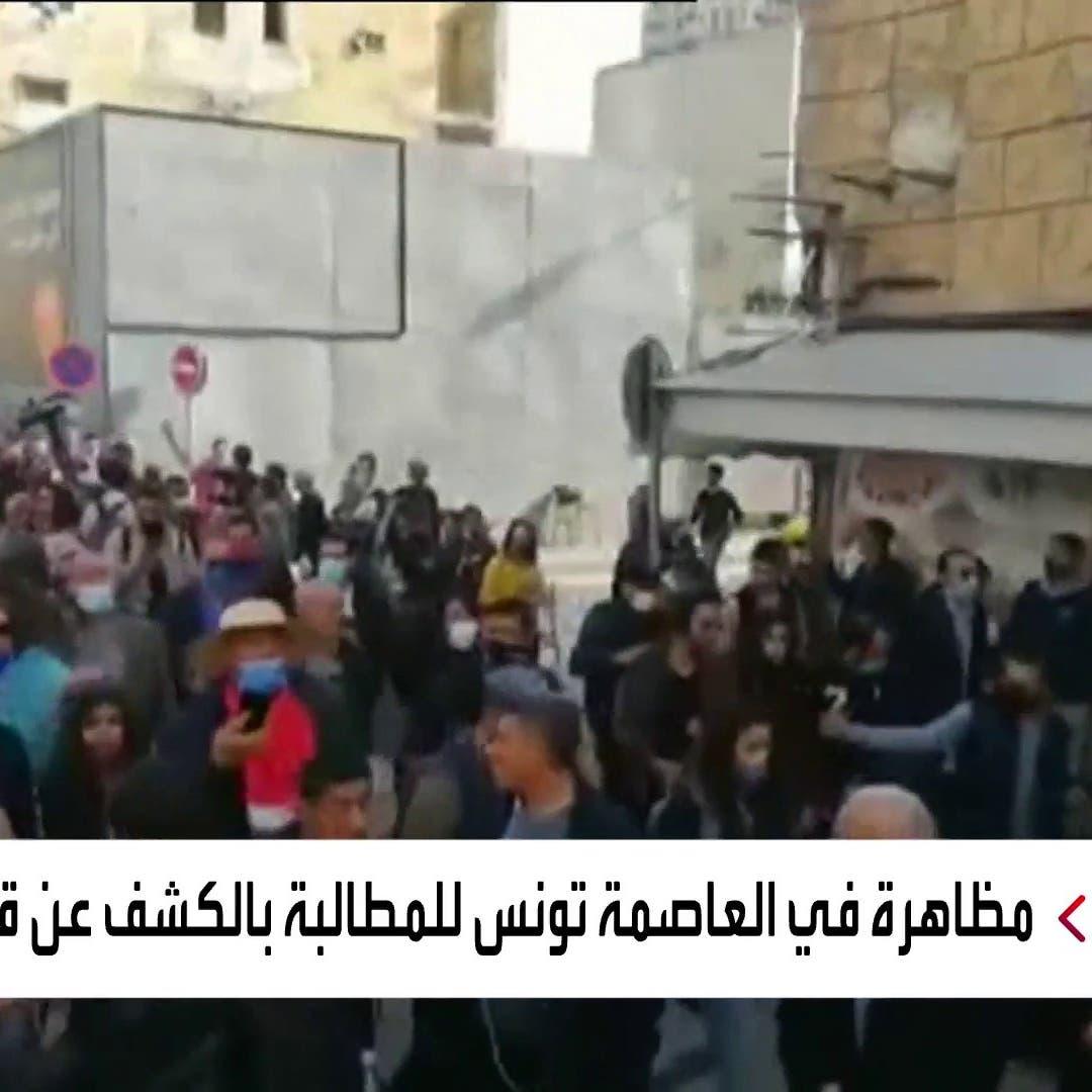 احتجاجات واسعة بتونس في ذكرى وفاة شكري بلعيد