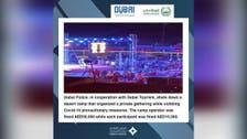 دبئی:کووِڈ-19 کےضوابط کی خلاف ورزی؛صحرائی کیمپ بند، منتظمین اورشرکاء پربھاری جرمانہ