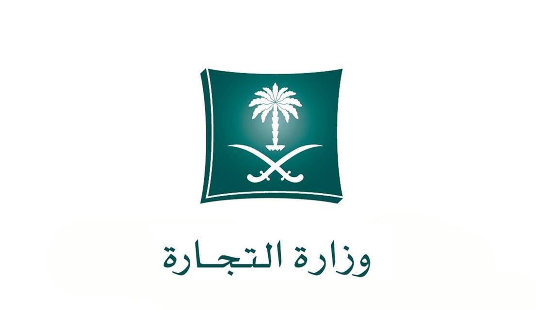 شعار وزارة التجارة