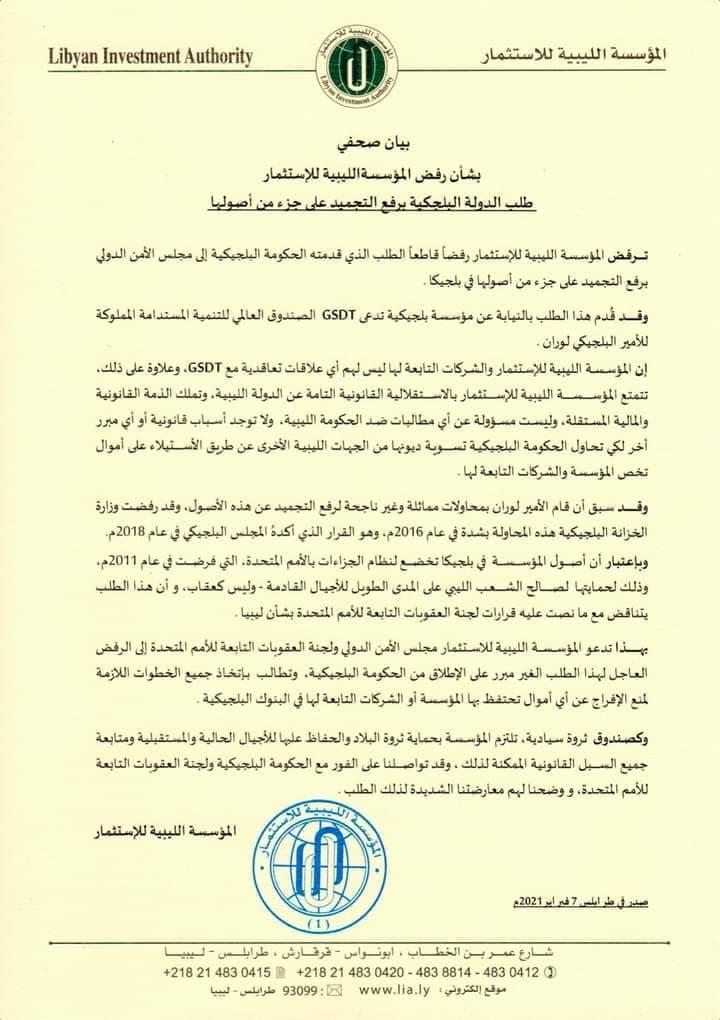 بيان الليبية للاستثمار