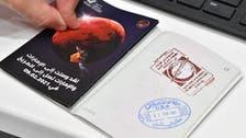 امیدِ تحقیق: یو اے ای میں آنے والے زائرین کے پاسپورٹس پر ''مارشن انک'' کی مہر!