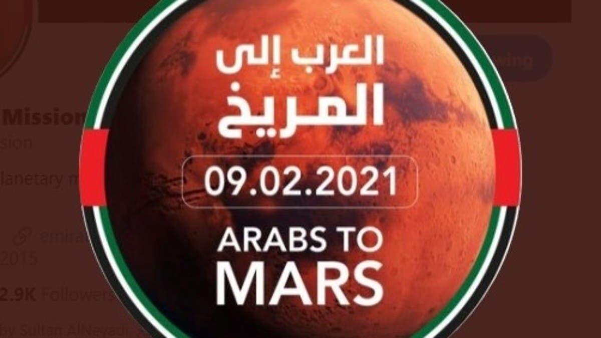"""لحظة تاريخية للعرب.. """"مسبار الأمل"""" يصل مدار المريخ"""
