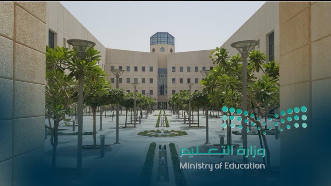 سعودی وزارت تعلیم